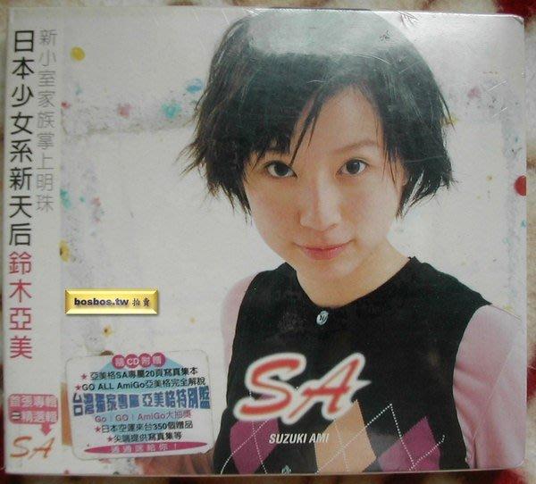 ◎全新CD未拆!附寫真冊-鈴木亞美-首張專輯-排行單曲等14首好歌-歡迎看圖與曲目◎