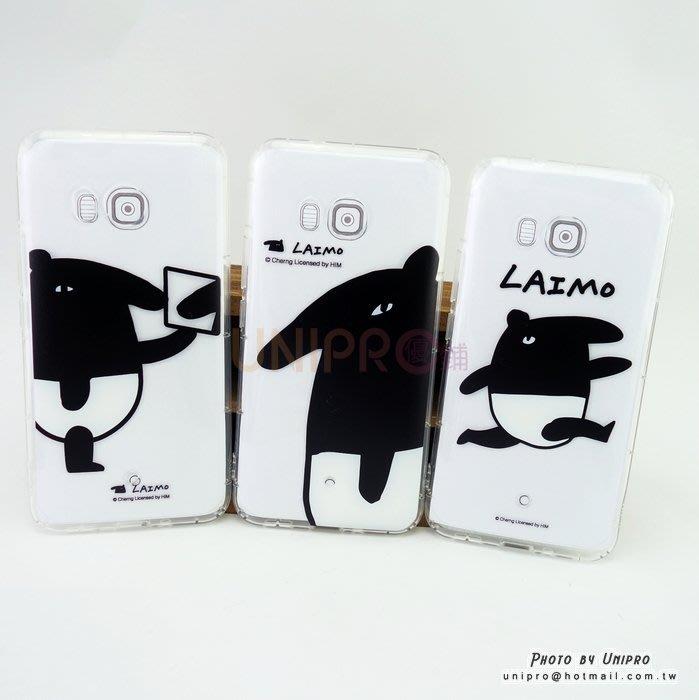 【UNIPRO】HTC U11 馬來貘 LAIMO 空壓手機殼 保護套 Cherng 馬來膜