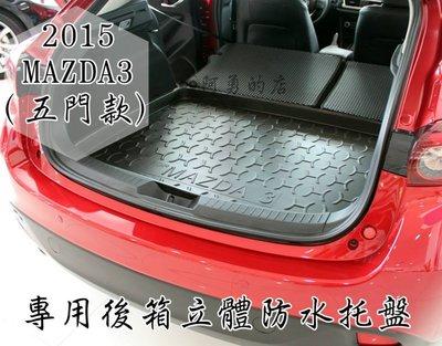 【阿勇的店】MAZDA 馬自達 2代 3代 MAZDA3 馬3 四門款 五門款 專用 行李箱防汙墊 後車箱防水托盤