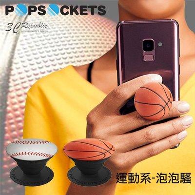 PopSockets 泡泡騷 運動 籃球 棒球 系列 時尚 多功能 手機支架 自拍器 捲線器 抖音 必備