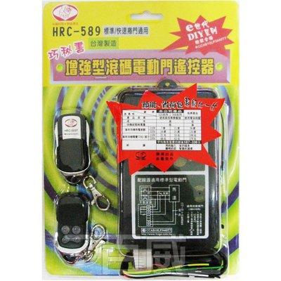 [百威電子] 新版!獅湖 獅王 增強型滾碼電動門遙控器 鐵捲門遙控器 HRC-589 適用快速捲門