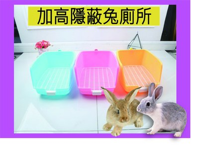[億品會]兔子方形加高隱蔽廁所小寵物廁所貓廁所狗廁所貓砂盆貓砂尿布尿盆便盆