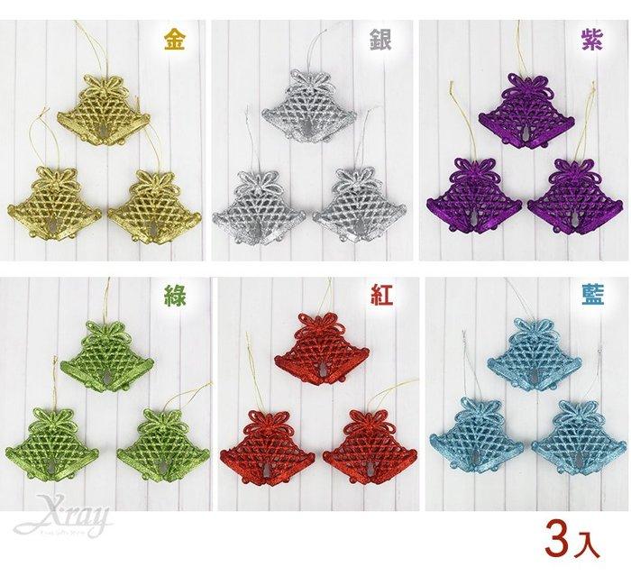 節慶王【X022401】4吋吊飾鐘3入(6色-金/銀/紅/藍/綠/紫),鈴鐺/吊鐘/聖誕節/櫥窗/佈置/裝飾/掛飾