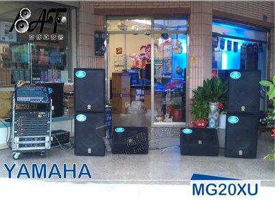 高傳真音響【MG20XU】數位MIXE...