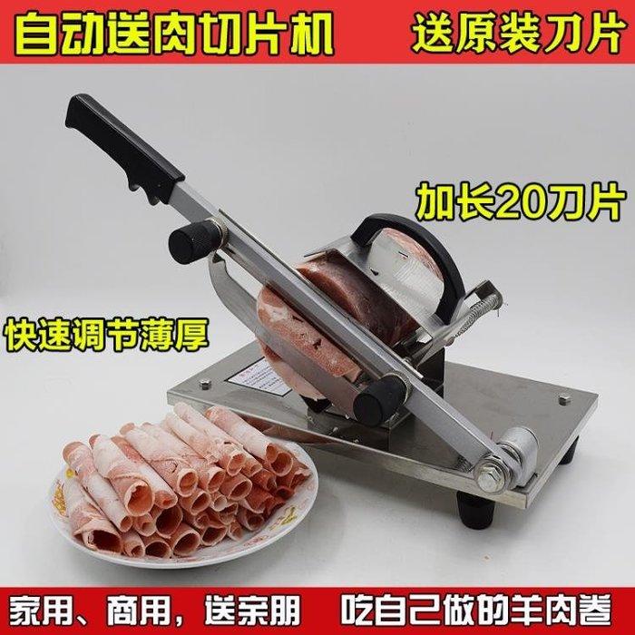 切肉機 羊肉捲切片機家用手動切肉機商用切肥牛涮肉捲機刨肉機凍肉不銹鋼MKS