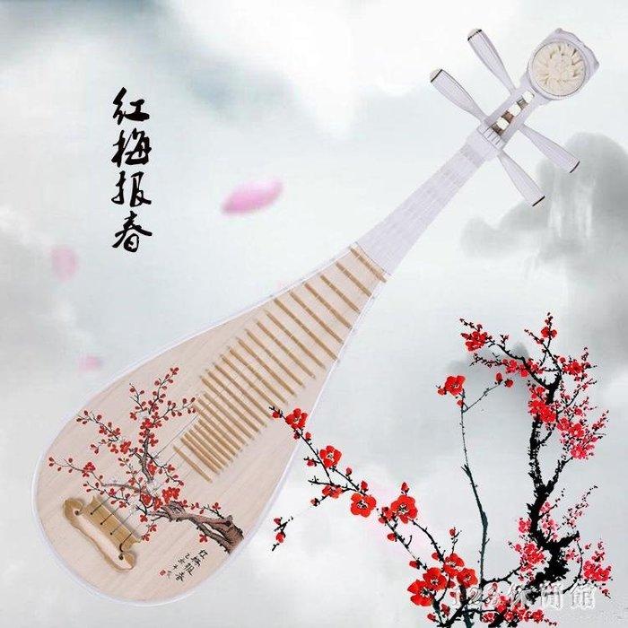 青花瓷琵琶成人白硬木樂器舞台表演學練習琴彩繪印花忘機琴 DR25850【全館免運】
