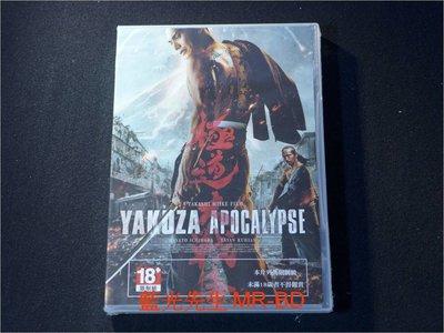 [DVD] - 極道大戰爭 Yakuza Apocalypse ( 台灣正版 )
