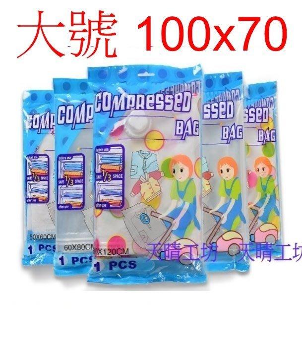 米樂小鋪  藍彩真空收納袋 大號70x100   收納袋真空壓縮袋收納盒衣服收納箱