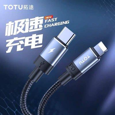 TOTU/拓途 1.2米 PD快充線 18W極速 平板充電 充電線 傳輸線 閃充 Type-c to iPhone蘋果線