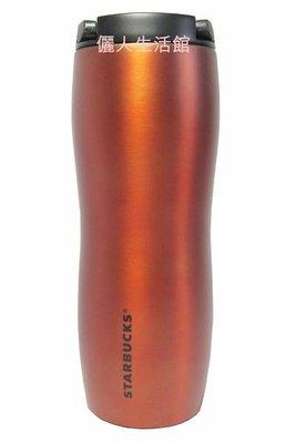 星巴克隨行杯 2012 年Starbucks 隨行杯 星巴克橘色不鏽鋼隨行杯 16oz 超取 面交