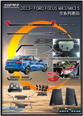 《晟鑫》全新 福特 FOCUS MK3 MK3.5 13~18年 全車系結構桿 強化套件組裝 底盤精品配件組