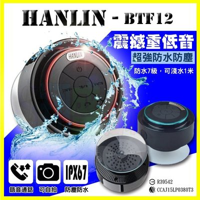 HANLIN BTF12 重低音藍芽喇叭/吸盤懸空自拍神器藍牙音箱 IPX67防塵防水(可潛水1M)支援Line通話