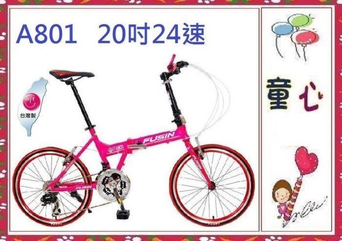 【StepDragonp】A801 雷光風暴 日本 Shimano 20吋24速鋁合金折疊車◎童心玩具1館◎