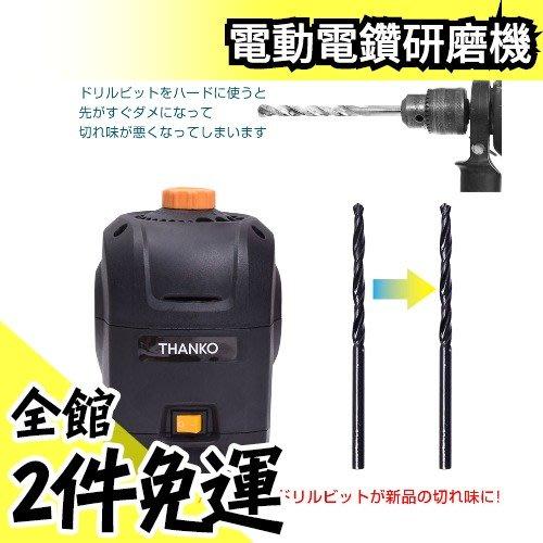 日本正品 THANKO 電動電鑽研磨機 3~12mm對應 懶人救星【水貨碼頭】