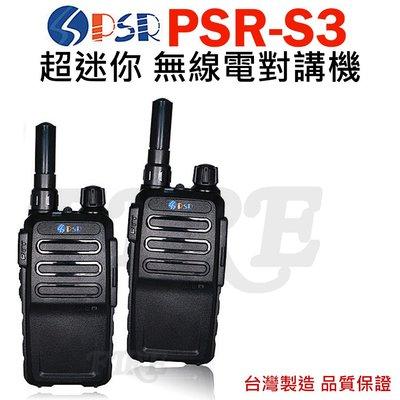 《實體店面》  PSR-S3 FRS 【2入】 PSRS3 台灣製造 免執照 超迷你 無線電 對講機 超高容量鋰電池
