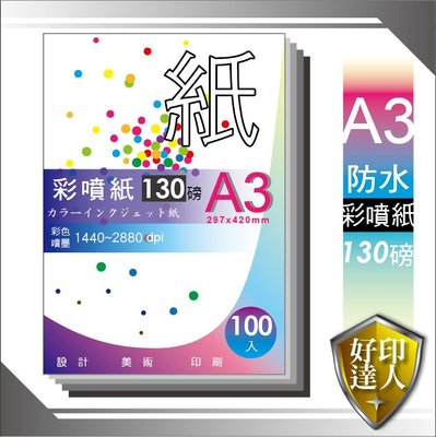 【好印達人】進口 130磅 A3 防水高級彩噴紙/噴墨紙 100入 文件列印/ 設計圖稿 / 彩色圖案型錄 / 標示牌