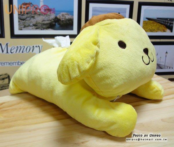 【UNIPRO】三麗鷗 sanrio 布丁狗  趴姿 造型 絨毛 面紙套 造型立體 正版授權