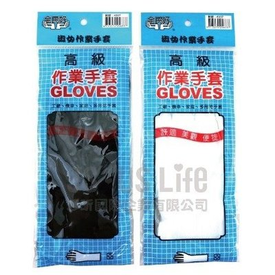 【珍昕】高級純棉手套~2色可選【L】(約長22*寬8cm)/手套/高級作業手套