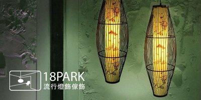 【18Park 】古典雅士 Artistic conception [ 意境吊燈 ]