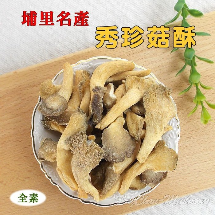 ~秀珍菇酥 秀珍菇餅(100公克裝)~ 埔里名產,打開即食,口感酥脆,當點心、配咖啡、熱茶、啤酒都相當棒。【豐產香菇行】