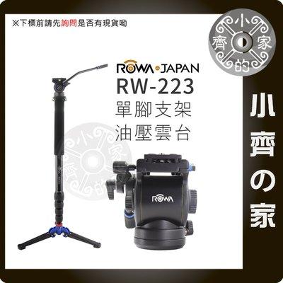 RW-223 動態攝影專用 油壓雲台賞鳥 單腳架 獨腳架 附快拆板 3/8 1/4 螺絲 可換 小齊的家