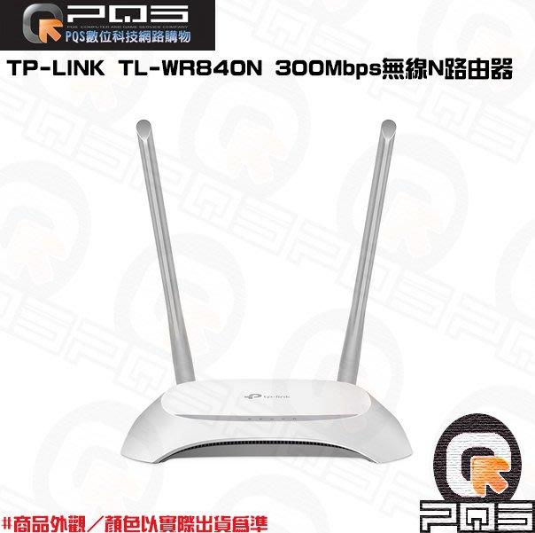 ☆台南PQS☆TP-LINK TL-WR840N 300Mbps無線N路由器 適合個人、家庭網路使用 WiFi連線