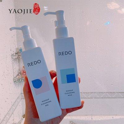 跟Selia日本購玉潤冰清丨redo理肌卸妝乳舒緩肌膚溫和深層清潔不刺激臉部200ml