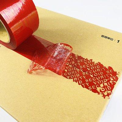 防拆保密膠帶   封緘封箱膠帶   防偽膠帶【50mmx50M】【紅色VOID SECURITY】