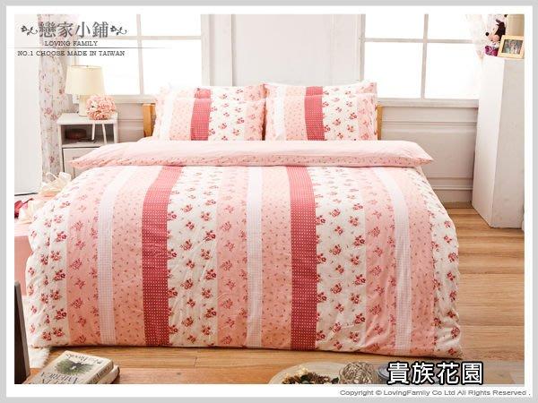 兩用被 / 雙人-【貴族花園】6x7尺雙人鋪棉兩用被套,戀家小舖,台灣製-AAS205