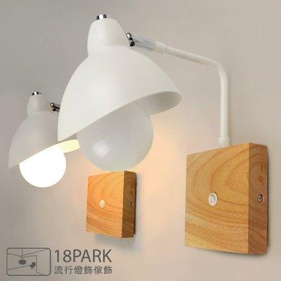 【18Park 】自然白色 Solo exhibition [ 個展壁燈 ]
