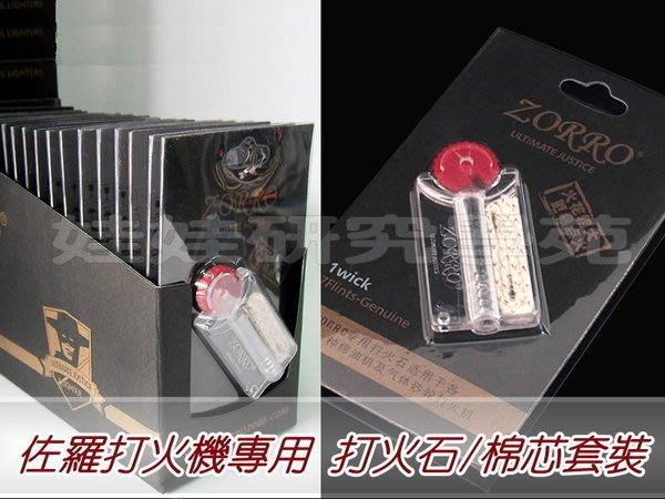 ㊣娃娃研究學苑㊣滿499元免運費 ZORRO佐羅精品 專用打火石+棉芯 各款通用(BA28)