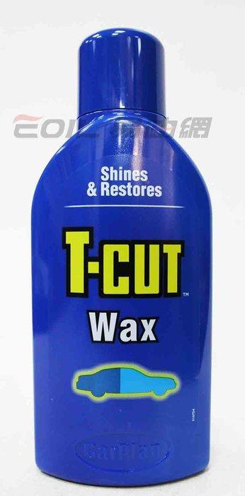 【易油網】T-CUT Wax Shines & Restores 二合一烤漆修復拋光蠟 消除刮痕 TCW500