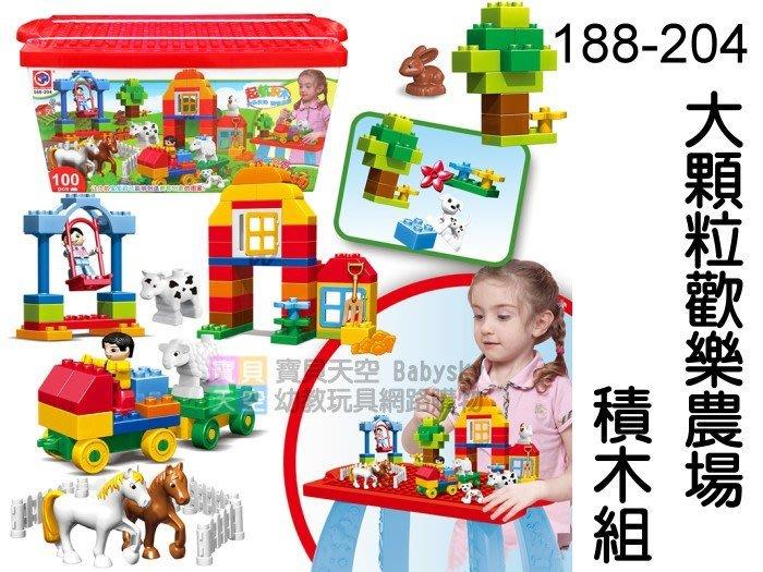 ◎寶貝天空◎【188-204 大顆粒歡樂農場積木組】100PCS,拼裝組合,可與LEGO樂高德寶得寶積木組合玩