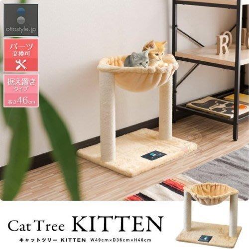【含運】日本寵喵樂《時尚蛋型貓抓柱》貓跳台/貓爬窩 TW034