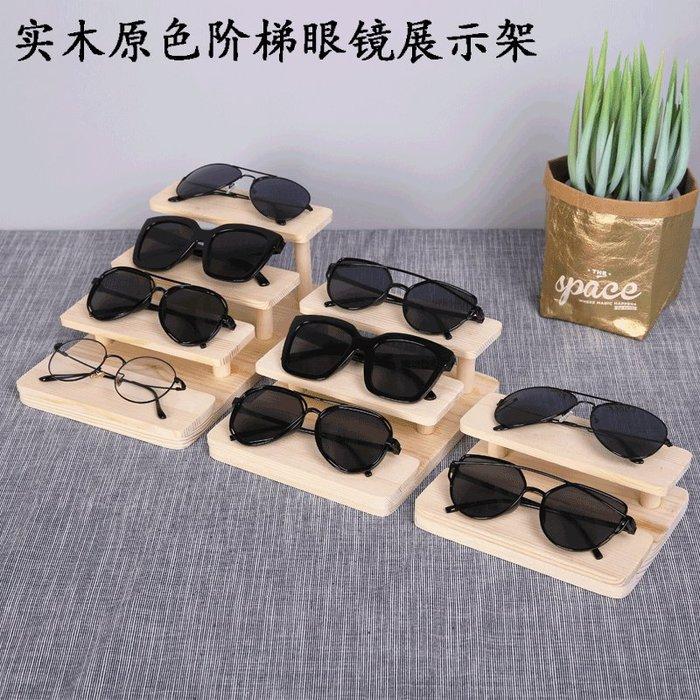 衣萊時尚-實木眼鏡展示架階梯眼鏡店展示道具 松木多層半圓陳列擺放架(規格不同價格不同喔)
