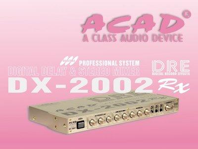 高傳真音響【 DX-2002RX 】數位錄音式迴音器│鋁合金烤漆 重視迴音效果 ACAD