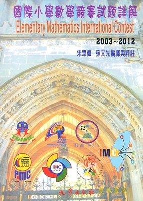 ◎慶誠書屋◎九章--國際小學數學競賽試題詳解(2003~2012)