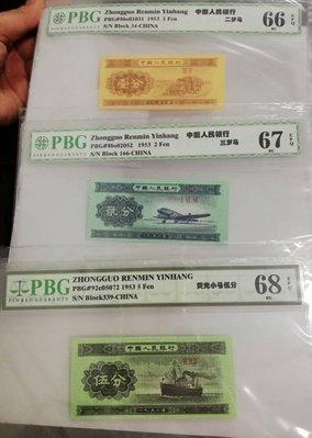 第三套人民幣壹分,貳分,五分幣,評級幣,三張一組