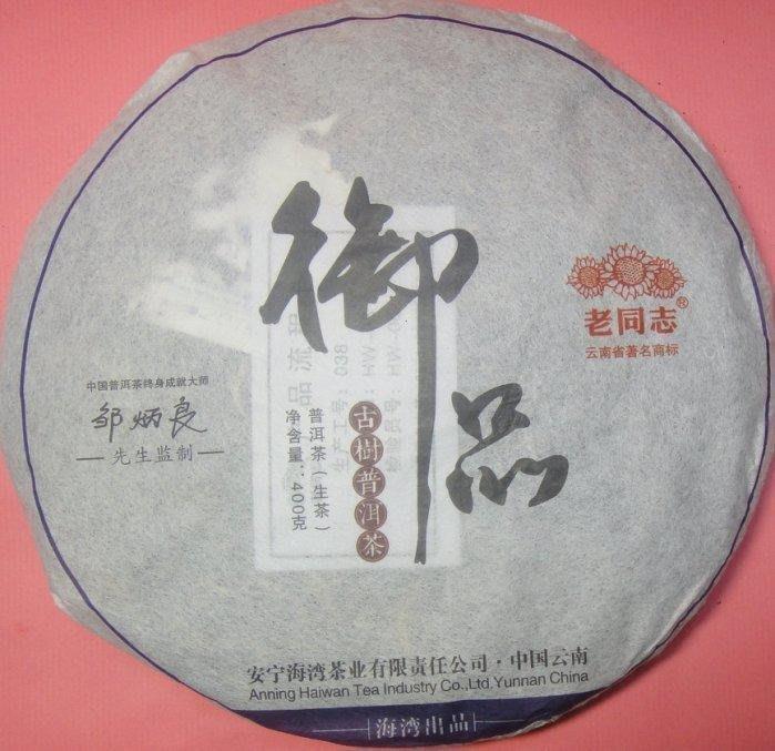 [震宇普洱茶 2.0] 特價  2014 老同志 御品 古樹茶 400g 生普 古樹茶