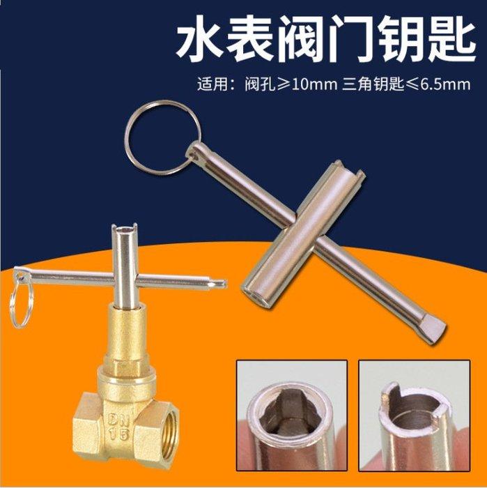 自來水閥門鑰匙 水錶前閥門鑰匙 水錶鑰匙 內三角 適用ZJ  DA前閥門鑰匙