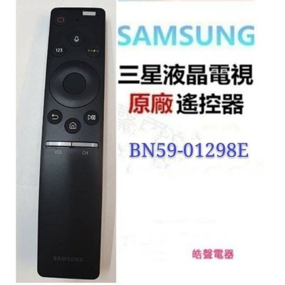 三星液晶電視 BN59-01298E原廠遙控器 SAMSUNG 原廠公司貨 三星遙控器 電視遙控器 【皓聲電器】