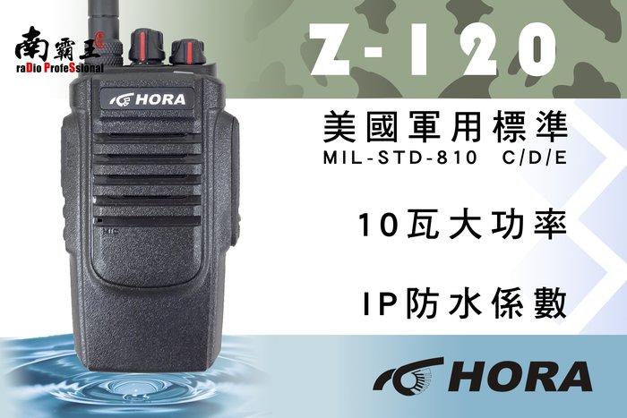 南霸王 HORA Z-120 超大功率10瓦 防水強化型高穿透無線電對講機