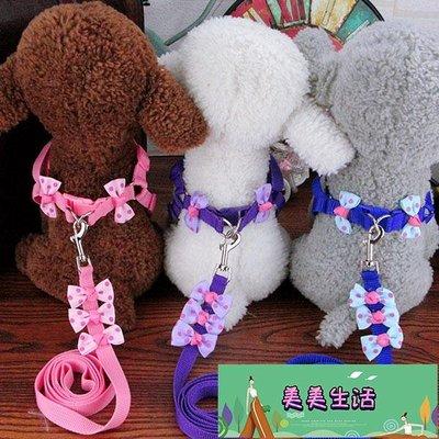 小狗狗牽引繩小中型犬貓咪泰迪貴賓比熊狗鍊子胸背帶寵物遛狗繩子【美美生活】