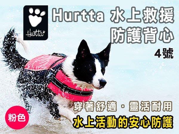 SNOW的家【訂購】Hurtta 水上救援防護背心 4號-粉色 中型、大型犬用 (82050300