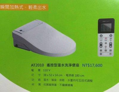 『幸福廚衛生活館』 OVO 京典衛浴 遙控型溫水洗淨便座 AT2010