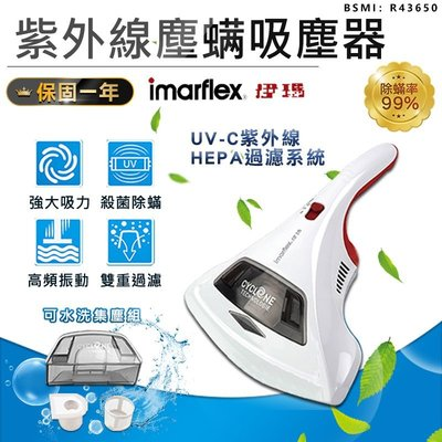 【日本伊瑪紫外線塵螨吸塵器】吸塵器 除蟎機 塵螨機 直立吸塵器 除塵螨 除螨儀 迷你吸塵器 紫外線除螨機【AB374】