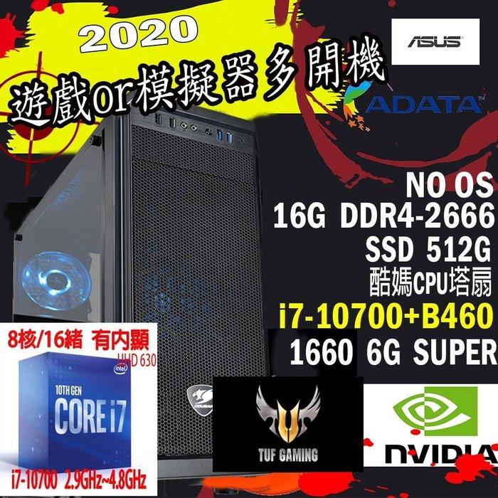 最新10代8核16緒i7 適合模擬器多開兼玩遊戲 i7+10700+16G+1660super無系統 BY曜霖電腦