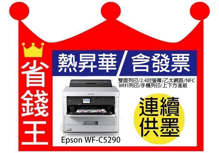 【含熱昇華墨水+適合大用量者】EPSON WorkForce WF C5290 高速 商用印表機 熱轉印 (高彩度)