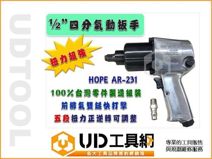 @UD工具網@超強550FT可調扭力1/2英吋四分氣動扳手 各式車輛修護拆卸輕鬆搞定(含稅)