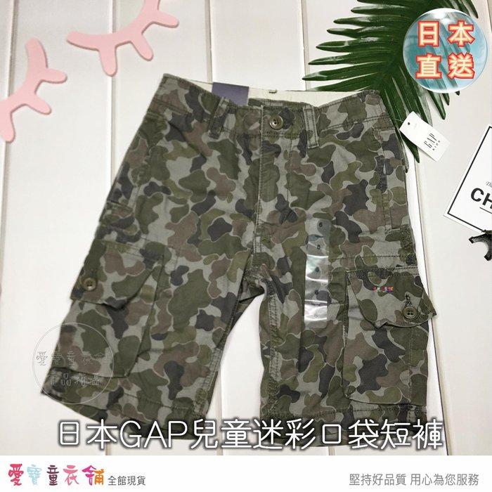 【愛寶童衣舖】日本GAP兒童迷彩口袋短褲[3206]日本門市購入 五分褲 男童短褲 正品 五分褲